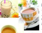 好吃好喝的奶茶哪里有奶茶培训学校