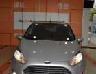 福特 嘉年华两厢 2013款 1.5 手自一体 品尚型-易手好车