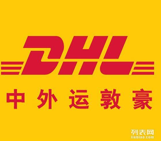 选择正规公司,放心,安心!代理大连DHL快递,香港DHL快递