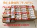 高价回收西门子PLC AB PLC模块