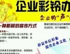 企业彩铃诚招全国代理商