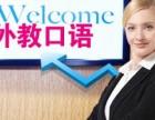厦门英语口语培训课程 外教英语一对一培训费用低