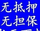 上海人无抵押短低水上额贷款 当场放款息低 快速简便