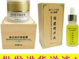 淘宝微店网店爆款货源 免费代理加盟护肤品化妆品批发 正品 品牌