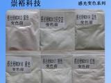 广州崇誉生产销售不含双酚A 环保无毒 温变粉,光变粉,香味粉