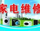 家电制冷维修空调 冰箱 洗衣机 热水器 移机 充氟
