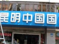 云南到国外旅游报价,出境旅游路线,欢迎24小时昆明中国国际旅行社