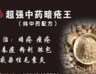 开封五谷杂粮果蔬美容中药祛斑美容配方万店连锁加盟