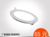 LED厨卫灯LED面板灯LED平板灯LED筒灯 现代简约圆超薄L