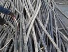 惠州回收电缆线买卖