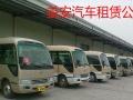 益安租车奔驰宝马新款gl8商务旅游机场车站接送服务