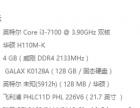 九九新DIY高性价比组装机I3-4G-128GSSD主流网游