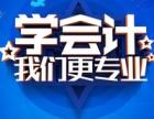 无锡财务会计培训/无锡财务会计培训学校(三大校区就近学习)