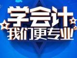 唐山高新区会计培训班-唐山学会计啊