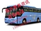 保定到连云港的客车卧铺13165397915较 新 票价