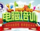 惠州Office电脑办公软件培训、平面设计美工培训