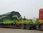 南阳运输公司 南阳大件运输公司 南阳货运公司