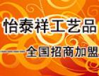 怡泰祥工艺品加盟