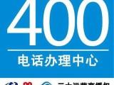 联通400电话办理移动电话申请400 电话