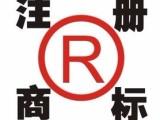注册商标的流程
