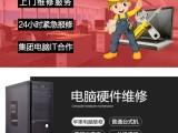 上门装监控局域网组键交换机维修北京全市提供上门电脑修理数据恢