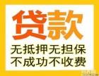 安乡小额贷款公司