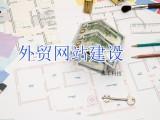 佛山商城网站建设-外贸网站制作-外贸商城网站建设
