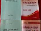 注册消防工程师考试资料
