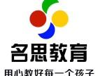 靖江上海城附近一对一培训班选名思教育