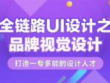 桂林UIDUED设计培训界面交互设计培训班高薪就业