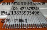 司太立Co112钴基焊条钴基12号焊条