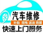 恵州博罗汽车救援 专业上门维修 补胎 搭电 汽修 拖车