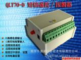 GSM 遥控器 远程无线遥控器 8路遥控器 远程遥