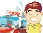 旅游包车、接送、带车出租