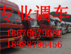 深圳到柳州4.2/13米开蓬车工厂托运搬迁