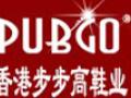 香港步步高鞋业 诚邀加盟