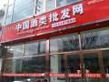 中国酒类批发网白城招商加盟