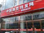 中国酒类批发网六安招商加盟