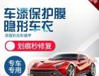 KDX隐形车衣寻找新疆车主给你们免费贴漆面保护膜!