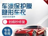 KDX隐形车衣寻找新疆车主给你们免费贴漆面保护膜