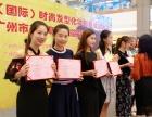 广州学美容培训多少钱哪个学校好?