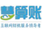枣庄慧算账全国连锁代理记账纳税申报公司注册等业务