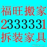 晋城福旺专业搬家公司:单位搬家,长途搬家,2333331