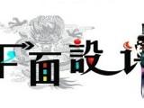 赤峰红山区/松山区/新城区/平面设计师培训