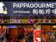 帕帕珍味如何加盟帕帕珍味加盟费多少-帕帕珍味火热加盟