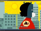 杭州动画制作 falsh动画MG宣传飞碟说年会动画