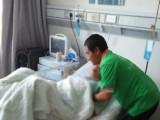 青岛八医陪护中心 12小时陪护 24小时陪护 男女护工