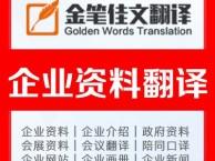 北京翻译公司推荐北京翻译公司哪家好
