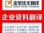 北京翻译公司推荐北京翻译公司排名哪家好