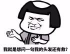 重庆东方中西结合医院斑秃能种头发吗